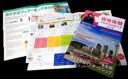 留学ガイドブック
